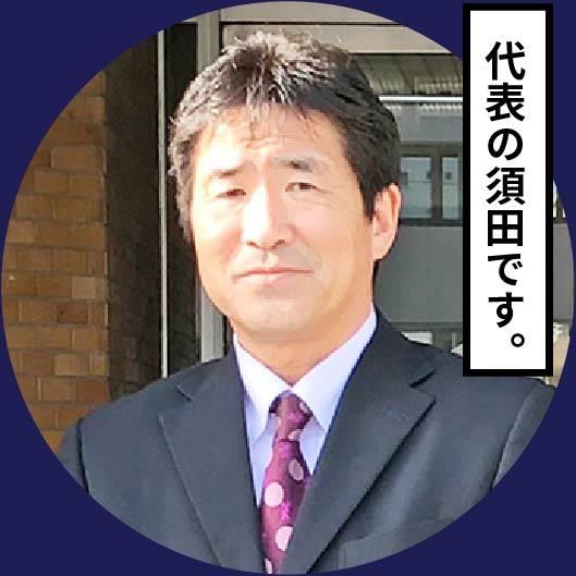 おやじ不動産代表の須田です。