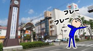 フレフレ権堂!がんばれー!
