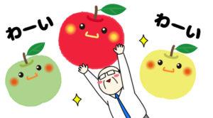 りんごの季節キター!まさかの場所でお安くゲッツ!!
