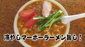 『おやじぶら』第1発目!長野市を街ブラしたら「冷やしマーボーラーメン」に遭遇!