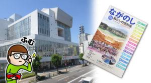 長野市にお引越しされた方はぜひお手元に!『ながのし暮らしの便利帳』!!