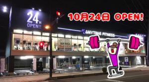 24時間営業ジム『ANYTIME FIT NESS』OPEN!!