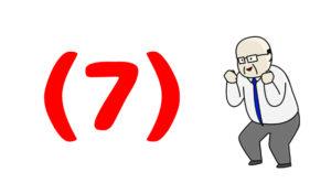 宅建免許更新!!(7)になりました!!