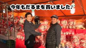 商売繁盛祈願!西宮神社へ参拝しに行ってきました!