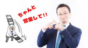 車を売らない自動車会社の不思議な営業マン!!
