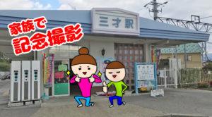 3歳児の聖地!?記念撮影スポット『三才駅』をご紹介!!