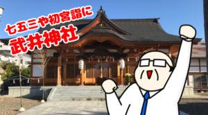 おやじの御朱印巡りの旅!!〔第2回目 武井神社〕