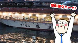 お上りさんおやじが憧れの屋形船に乗ってきた!!