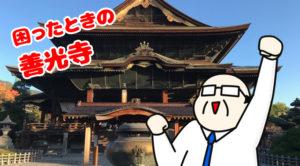 新企画!おやじの御朱印巡りの旅!!〔第1回目 善光寺〕