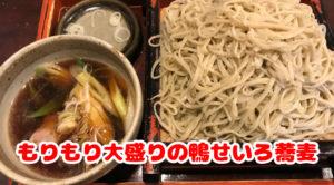『おやじぶら』第6発目!善光寺さんおひざ元の美味しい蕎麦屋さんに行ってきた!!