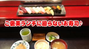 『おやじぶら』第5発目!おやじが親父寿司店に廻らないお寿司を食べに行ってきた!!