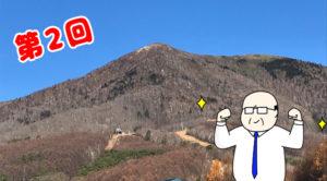 おやじ登山 第2回目「飯綱山」に登ってきた!!