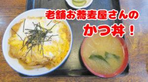 『おやじぶら』第9発目!創業60年の蕎麦屋で美味しいかつ丼を食べてきた!!