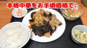 『おやじぶら』第10発目!本場中国の味をお手頃ランチで楽しもう!!