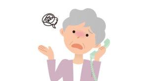 『かたり調査』の電話や訪問に要注意!!