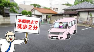 本郷駅まで徒歩2分!9台分の月極駐車場が完成~!!