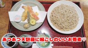 『おやじぶら』第11発目!酒蔵で揚げたてのてんぷらとお蕎麦を楽しむ