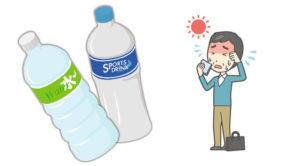 猛暑の中での物件見学には飲み物持参でお願いいたします!