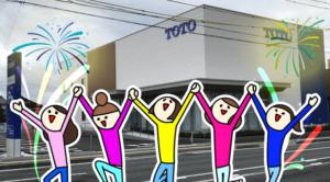 TOTOさんのショールームがNEWオープンし変わりゆく五分一通り!!