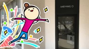 おやじ不動産と同じビルに10月18日(金曜日)美容室『HAIR MAKE. O』がオープンします!!