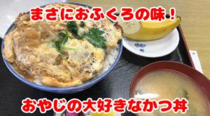 『おやじぶら』第14発目!『おふくろ』といえばかつ丼の、正しくイメージ通りの食堂!!