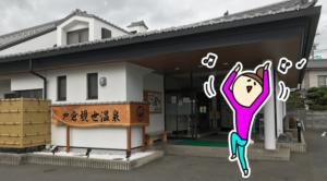 超~気持ちいい!『戸倉観世温泉』にのんびり浸かってきた!!