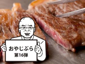 おやじぶら第16弾、たまには昼から贅沢にステーキを食してみました!!