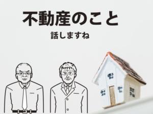 大切な御自宅を「社宅として法人契約」で貸したいのですがという相談です