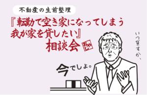 2月29日(土)「転勤で空き家になってしまう我が家を貸したい」相談会