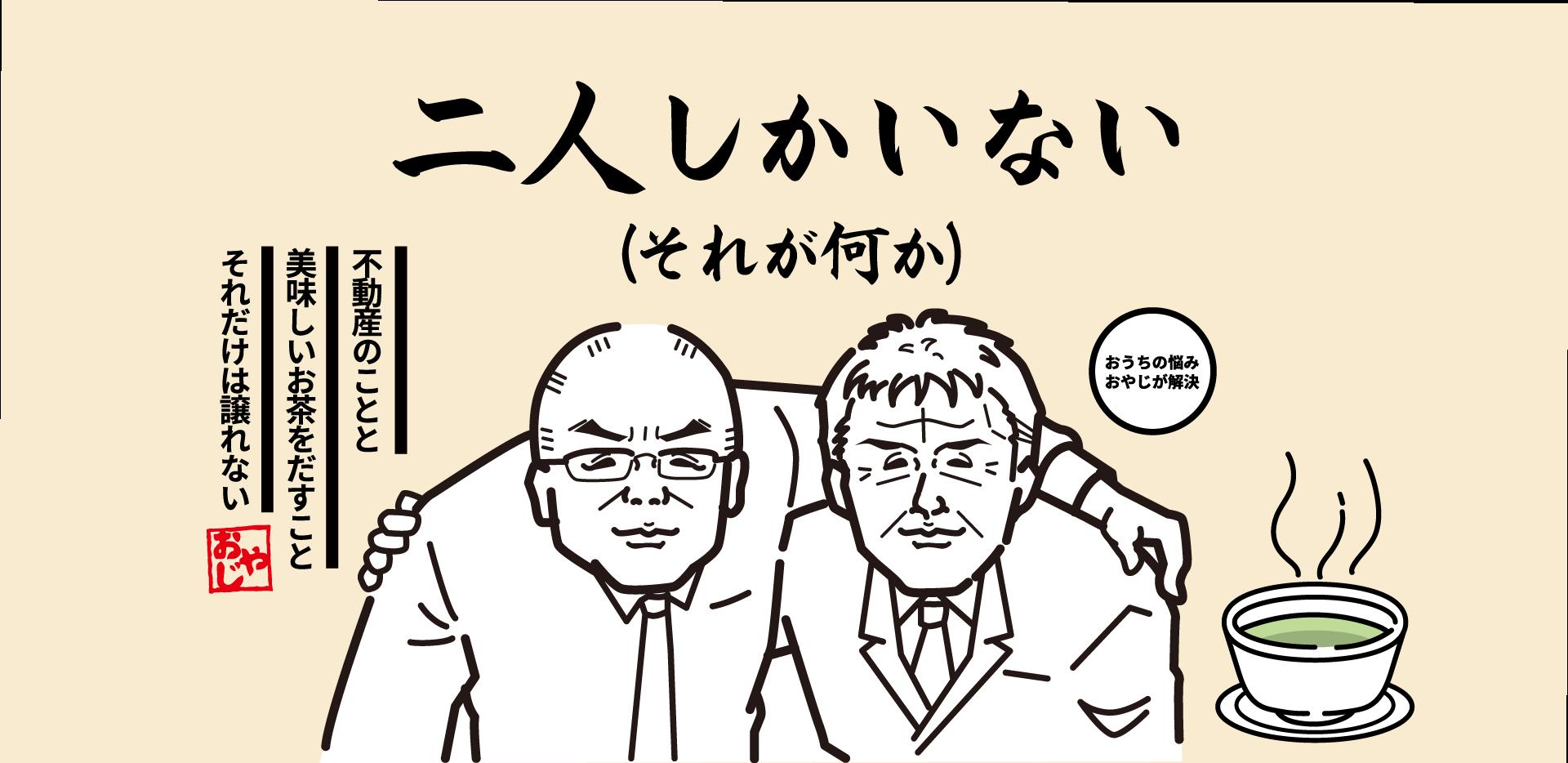 おやじ不動産|リアルト長野