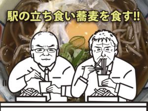 【おやじぶら第17弾】そばの名所信州で駅の立ち食い蕎麦を食す!!
