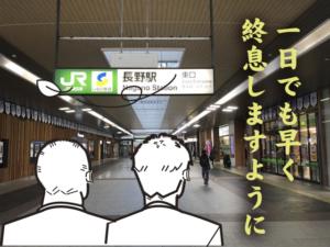 外出自粛とはいえこれほど閑散とした長野駅を見るのは悲しい