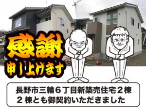 お陰様で販売中の長野市三輪6丁目の新築売住宅が契約となりました!!