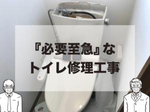 外出自粛期間ですが『必要至急』なトイレ修理工事の依頼でした!
