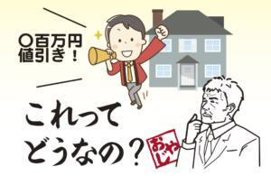 大切なマイホームを購入するのに『〇百万円の値引き!』っていったいどうなの?