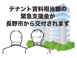 テナント賃料相当額の緊急支援金が長野市から交付されます
