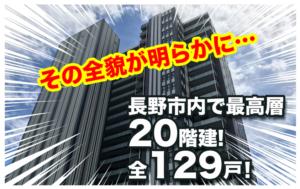 長野市最高層地上20階建分譲マンションがいよいよその姿を現せてきました!