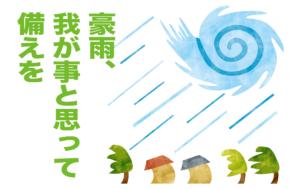 九州地方での記録的大雨により河川の氾濫が続きとても心配です