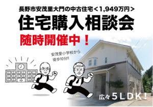 住宅購入相談会【随時開催中!】