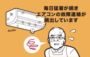長野市内では毎日猛暑が続きエアコンの故障連絡が続出しています