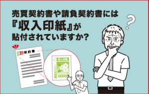 売買契約書や請負契約書には『収入印紙』が貼付されていますか?