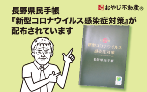 長野県民手帳『新型コロナウイルス感染症対策』が配布されています