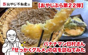 【おやじぶら第22弾】バナナマン日村さん『せっかくグルメ』の店を訪ねてみた