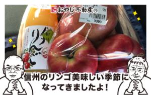 信州のリンゴ美味しい季節になってきましたよ!