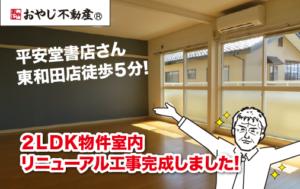 平安堂書店さん東和田店徒歩5分の2LDK物件室内リニューアル工事完成しました