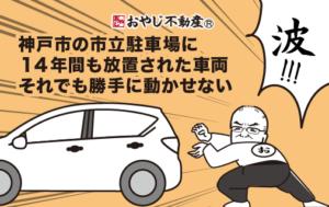 神戸市の市立駐車場に14年間も放置された車両それでも勝手に動かせない