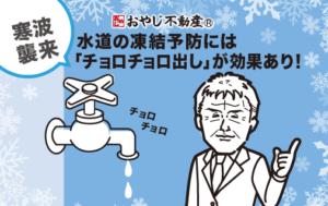 寒波襲来!水道の凍結予防には「チョロチョロ出し」が効果あります