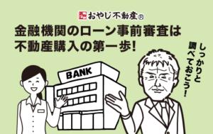 金融機関のローン事前審査が不動産購入の第一歩です