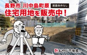 建築条件がついていない当社売主の土地を販売いたします!