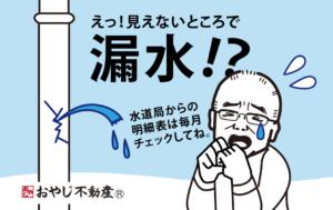 アパートの水道管から少しずつ水漏れしていた!!?水道局からの明細表を毎月チェックしてください